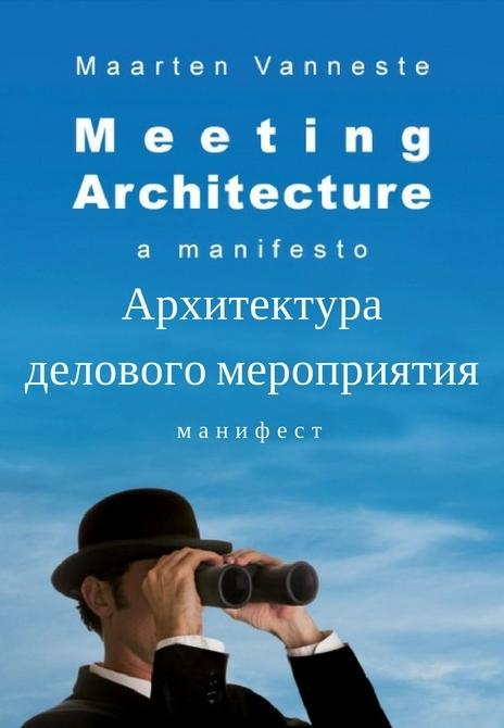 Архитектура делового мероприятия