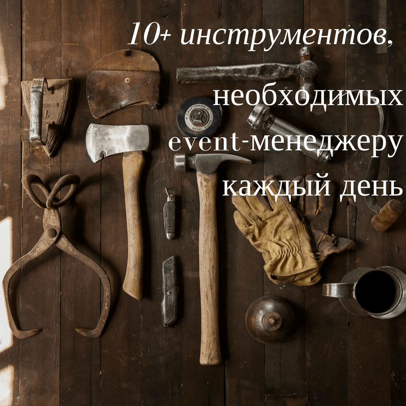 tools-for-eventpro-c-design