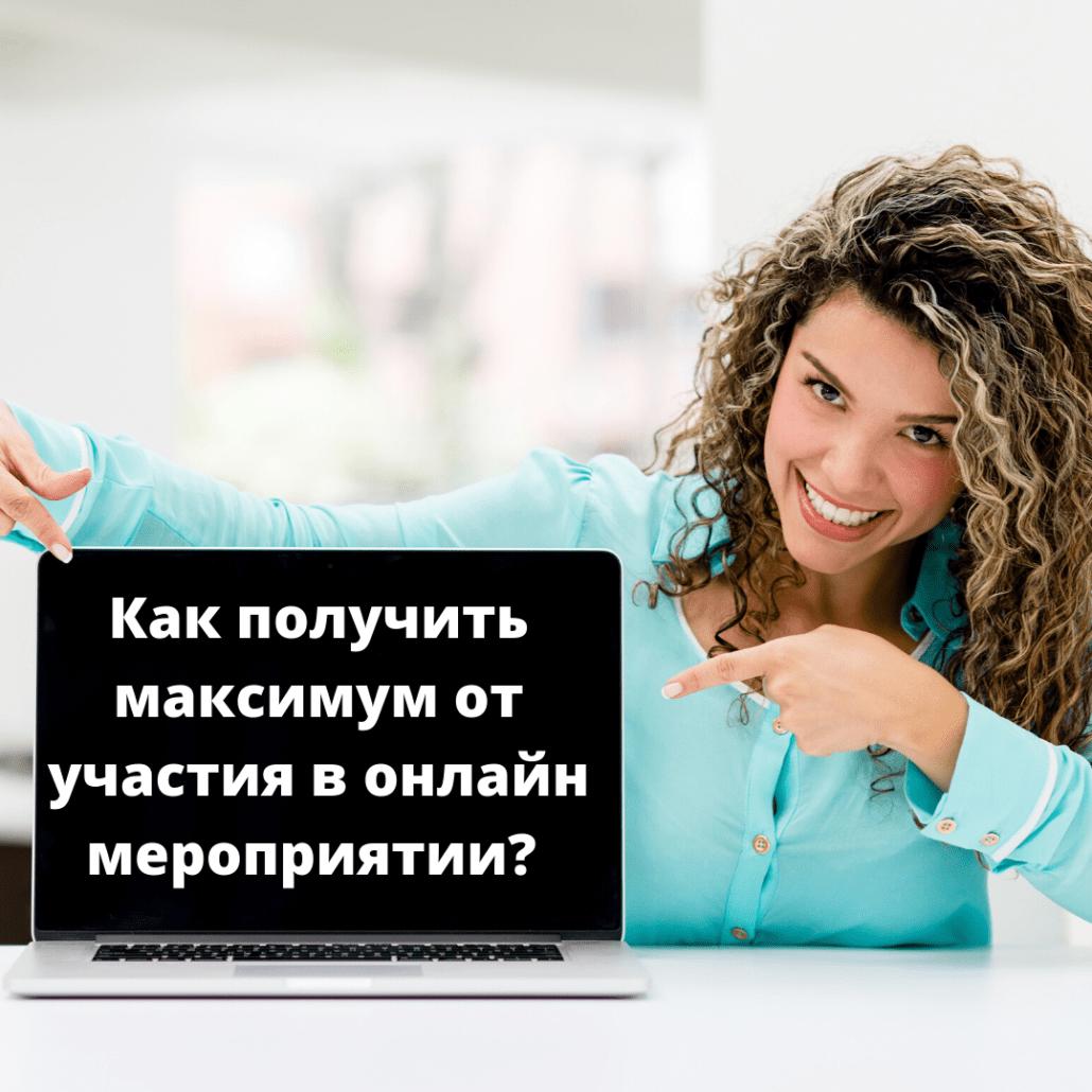 онлайн мероприятия